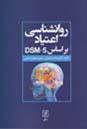 روانشناسي اعتياد بر اساس DSM - 5 - چ3
